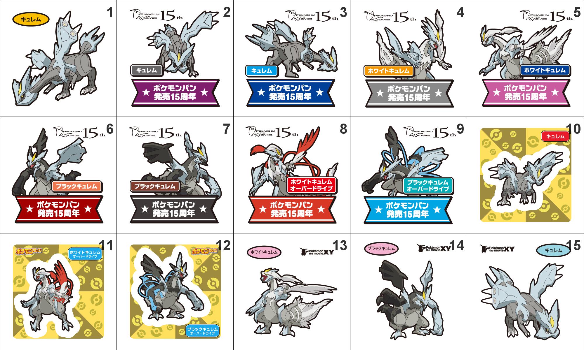 646 kyurem black kyurem white kyurem pan stickers pokemon