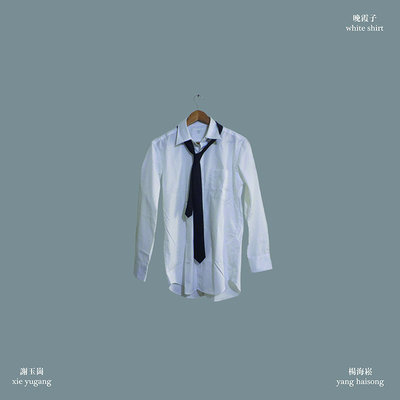 "Yang haisong/xie yugang ""white shirt"" cd"