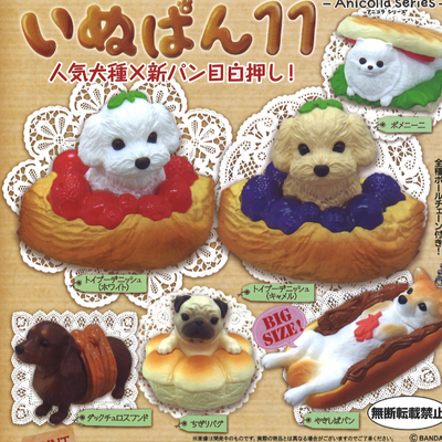Anicolla dog bread series 11 key chain gashpon (blind pick)