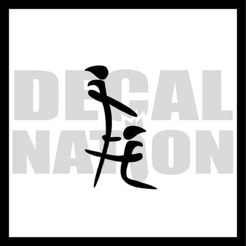 Funny Chinese Letters 183 Decal Nation 183 Online Store