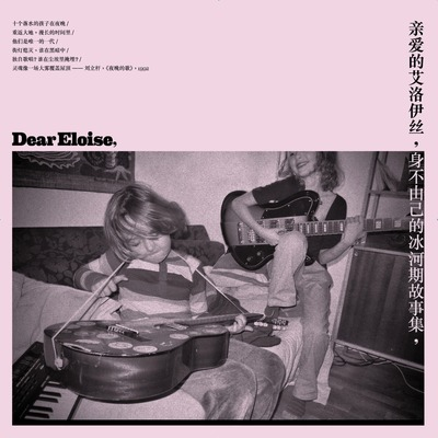 "亲爱的艾洛伊丝 dear eloise ""uncontrollable, ice age stories"" double lp on pink vinyl"