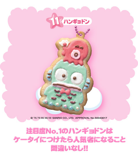 Frog_20cookie_original