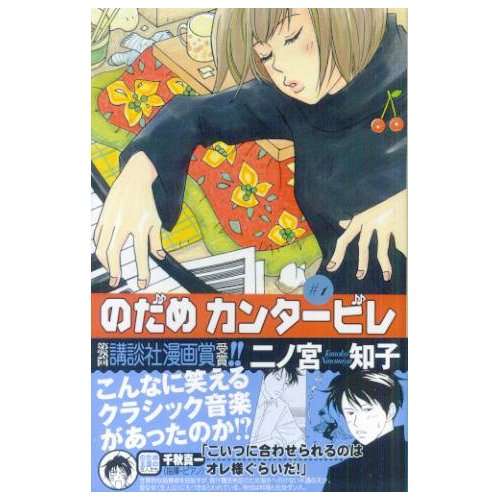Nodame Cantabile Nodame Vol 13: Nodame Cantabile Vol. 1 Manga (Japanese) · PuniPuniJapan