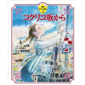 JAPAN From Corn Poppy Hill Kokurikozaka kara Visual Guide Book
