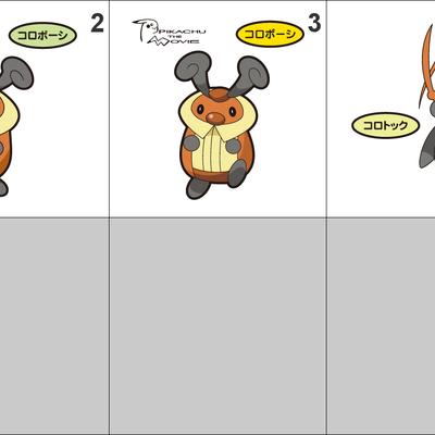 401 402 Kricketot Kricketune Pan Stickers Pokemon