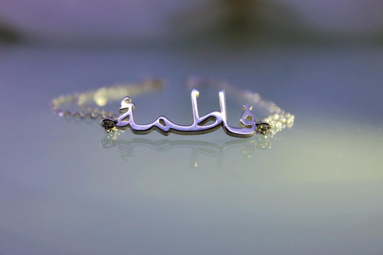 Arabic bracelet Arabic jewelry gold Arabic bracelet silver name